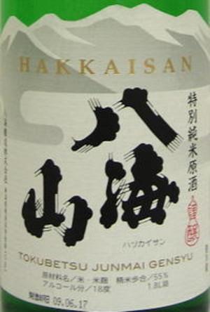 Hakkaizan_18_b